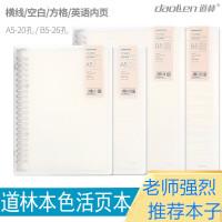 道林活页本夹B5A5可拆卸纸网方格本子学生英语记事笔记本空白文具
