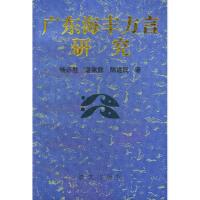广东海丰方言研究 杨必胜 语文出版社 9787801260499