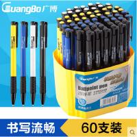 【60支包邮】广博 圆珠笔批发60支装办公用品原子笔学生文具按动蓝色笔芯