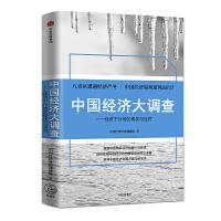 中国经济大调查:经济下行地区现状与应对(团购,请致电400-106-6666转6)