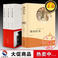 平凡的世界全三册正版路遥+城南旧事(有声伴读)全4册