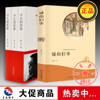 平凡的世界路遥全三册正版平凡的世界北京十月文艺出版社+城南旧事(有声伴读)全4册