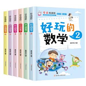 全套6册数学启蒙故事书籍小学 好玩的数学 儿童趣味故事书7-8-10-12岁三年级课外书必读三四 小学生课外阅读