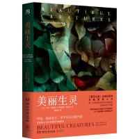 旧书二手书8新正版 美丽生灵 卡米?加西亚 (Kami Garcia)、玛格丽特?斯托尔 (Marg 9787540451974 湖南文艺出版社