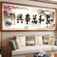 家和万事兴简单挂画山水画大幅 3D印花十字绣客厅字画书法系列