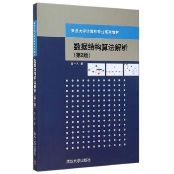 《数据结构算法解析 第2版 高一凡 清华大学出
