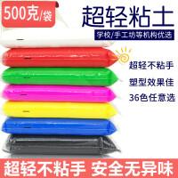24色超轻粘土500g彩泥超轻黏土橡皮泥太空手工泥儿童500克大包装
