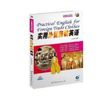 L正版实用外贸服装英语 林远鹏 9787510018572 世界图书出版社