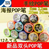 乐途POP笔套装6mm12mm20mm30mm唛克笔写马克笔海报笔麦克笔广告笔