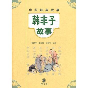 韩非子故事--中华经典故事