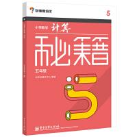 学而思小学数学计算秘籍(五年级)