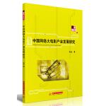 中国网络大电影产业发展研究