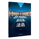 新经典法语(4)(练习册)