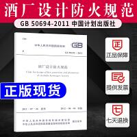 正版现货 GB 50694-2011 酒厂设计防火规范 正版规范设计防火规范 中国计划出版社