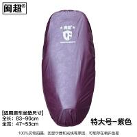 电动车坐垫套防水罩 摩托车座垫防尘罩防雨罩 座垫防晒罩防水套SN8629