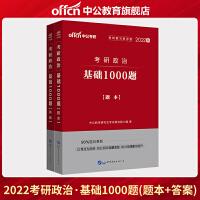 中公教育2021考研政治:基础1000题