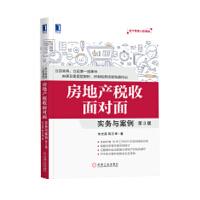 【正版】房地产税收面对面:实务与案例 第3版