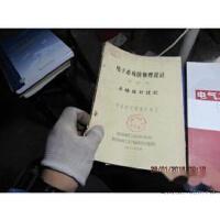 【旧书二手书九成新】电子系统的物理设计 第四卷 系统设计过程 一 美国贝尔电话实验室 8843【沫若书店】