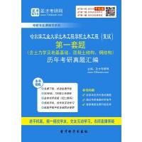 哈尔滨工业大学土木工程学院土木工程(复试)第一套题(含土力学及地基基础、混凝土结构、钢结构)历年考研真题汇编-手机版(