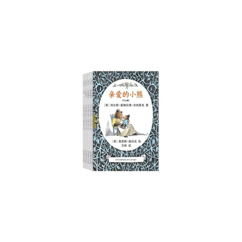 《亲爱的小熊》(全5册) 莫里斯·桑达克作品,当之无愧的经典之作,点燃了无数孩子阅读的热情。美国凯迪克银奖作品。儿童阅读研究者、童书研究者、语文教育研究者王林倾情翻译(蒲公英童书馆出品)