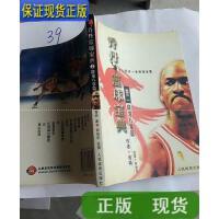 【二手旧书9成新】乔丹篮球宝典:卷2降龙八掌篇 /肯特 人民体育出版社