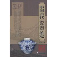 【新书店正版】中国古代瓷器鉴定 姚江波 湖南美术出版社 9787535631077