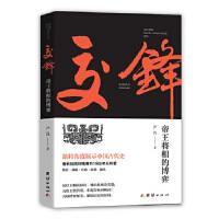 交锋:帝王将相的博弈,团结出版社,严昌9787512658349