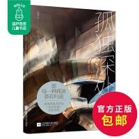 LZ正版 郝景芳获得2016年雨果奖的《北京折叠》在这里 孤du深处郝景芳全新科幻短篇合集出版 中国科幻小说 三体作者