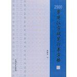 2500常用汉字硬笔行书字帖