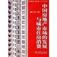 中国房地产市场的发展与城市住房消费