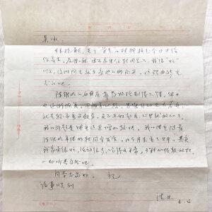 吴冰旧藏 佚名 信札