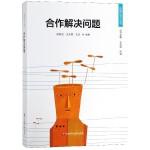 合作解决问题/问题化学习丛书
