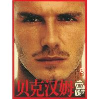 贝克汉姆画传 司徒佩琪 9787504346551 中国广播影视出版社