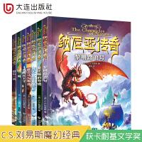 纳尼亚传奇套装7册狮子女巫和魔衣柜魔法师的外甥四五六年级小学生课外读物魔幻想小说文学名著阅读书籍青少年读物儿童文学畅销
