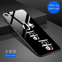 oppoA1手机壳A1钢化玻璃保护套A83软套壳a83m全包软胶套壳防摔防刮镜面个性文艺时尚创意卡通