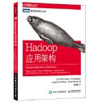 【新书店正版】 Hadoop应用架构 [美]马克・格洛沃(Mark Grover)[美]泰德・马拉斯卡(Te 人民邮电