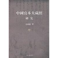 中国写本大藏经研究 方广� 上海古籍出版社 9787532545100