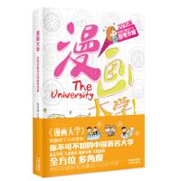 漫画大学:京津沪重点大学报考全攻略