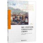 《经济学原理(第7版)宏观经济学分册》:习题解答