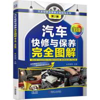 汽车快修与保养完全图解(全彩版)第2版