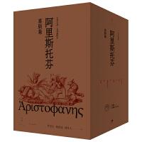阿里斯托芬喜剧集(全八册)