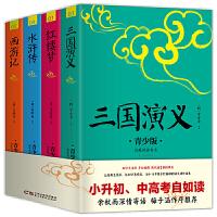 三国演义+红楼梦+水浒传+西游记 四大名著 畅销5周年新版修订 新课标课外阅读