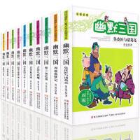 幽默三国全套9册 周锐的书全套 儿童文学书籍适合6-12-15岁 三四五六七年级中小学生课外读物畅销书 正版书籍儿童图