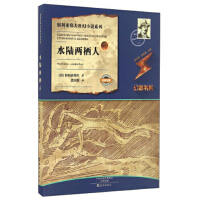 【正版】 水陆两栖人/别利亚耶夫科幻小说系列 幻客书系