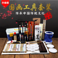 国画工具套装初学者 24色国画颜料套装书法毛笔国画工具入门水墨