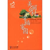美丽乡村 幸福家园:洁净农家100问 王贵春,陈焰,罗亚军 9787535254559