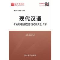 2021年现代汉语考点归纳及典型题(含考研真题)详解-在线版_赠送手机版(ID:908963)