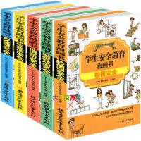 (5册)学生安全教育漫画书  儿童安全教育知识读本手册中小学生课外阅读书籍 培养孩子安全意识预防自救常识