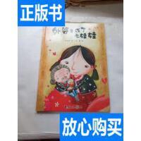 [二手旧书9成新]外婆变成了老娃娃 /殷健灵 著;黄捷 绘 接力出版