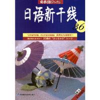 日语新干线36――日语新干线丛书